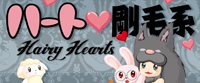 heart_gomo_200_2.jpg